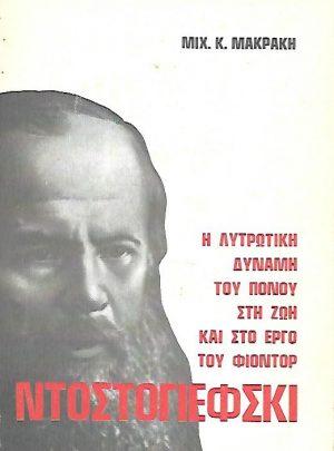 Η λυτρωτική δύναμη του πόνου στη ζωή και στο έργο του Φιοντόρ Ντοστογιέφσκι