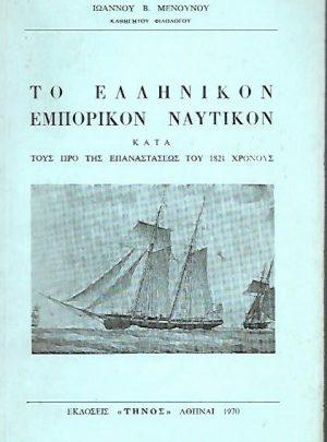 Το Ελληνικόν εμπορικόν ναυτικόν κατά τους προ της Επαναστάσεως χρόνους