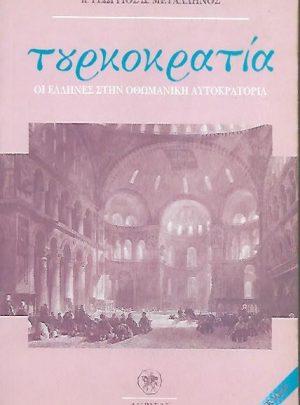 Τουρκοκρατία – Οι Έλληνες στην Οθωμανική Αυτοκρατορία