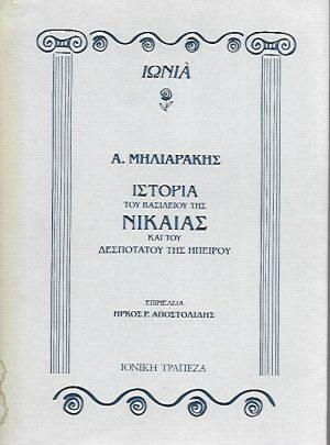 Ιστορία του Βασιλείου της Νικαίας και του Δεσποτάτου της Ηπείρου