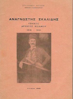 Αναγνώστης Σκαλίδης, γενικός αρχηγός Κισάμου 1818-1901