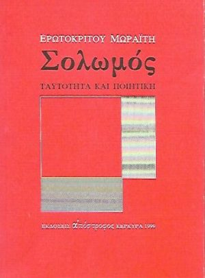 Σολωμός, ταυτότητα και ποιητική