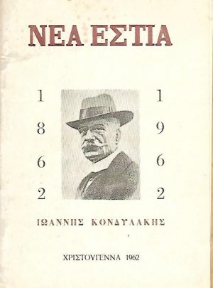 Ιωάννης Κονδυλάκης 1862-1962