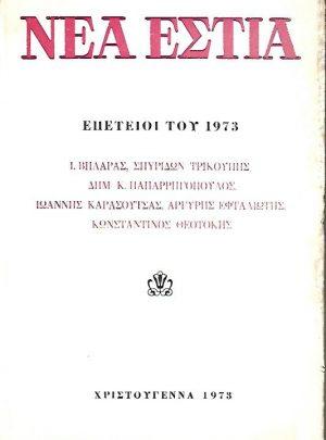 Επέτειοι του 1973