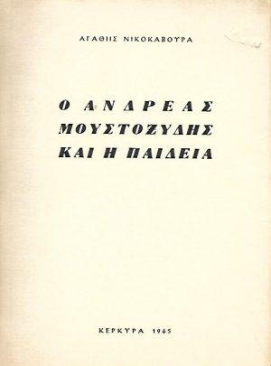 Ο Ανδρέας Μουστοξύδης και η παιδεία