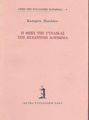 Η θέση της γυναίκας στη βυζαντινή κοινωνία