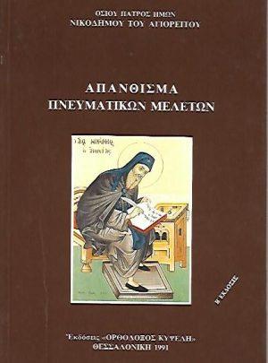 Απάνθισμα πνευματικών μελετών