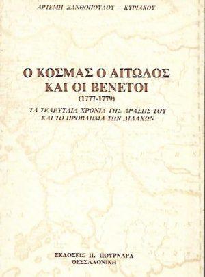 Ο Κοσμάς ο Αιτωλός και οι Βενετοί (1777-1779)
