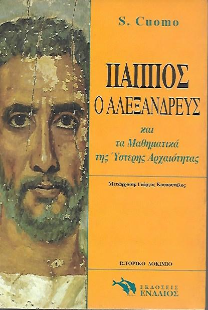 Πάππος ο Αλεξανδρεύς και τα μαθηματικά της ύστερης αρχαιότητας