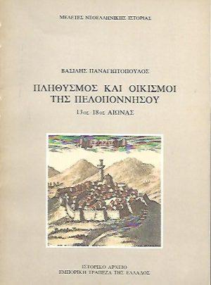 Πληθυσμός και οικισμοί της Πελοποννήσου 13ος-18ος αιώνας