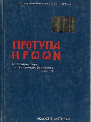 Πρότυπα Ηρώων, οι Εθνομάρτυρες της Κυπριακής τραγωδίας 1955-59