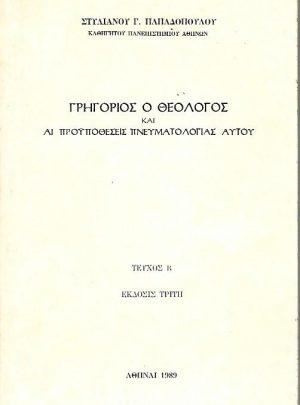 Γρηγόριος ο Θεολόγος και αι προϋποθέσεις πνευματολογίας αυτού, τεύχος Β'