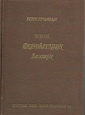 Νέον Ελληνοαγγλικόν λεξικόν
