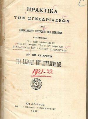 Πρακτικά των συνεδριάσεων της ενδεκαμελούς επιτροπής των εισηγητών… δια την κατάρτισιν του σχεδίου του Συντάγματος