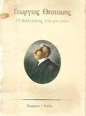Γεώργιος Θεοτόκης, ο πολιτικός του μέτρου