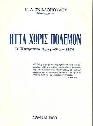 Ήττα χωρίς πόλεμον, η κυπριακή τραγωδία 1974