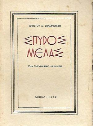Σπύρος Μελάς, ένα πνευματικό δαιμόνιο