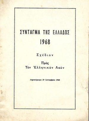 Σύνταγμα της Ελλάδος 1968 – Σχέδιον Προς Τον Ελληνικόν Λαόν
