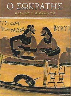 Ο Σωκράτης, η ζωή του, η διδασκαλία του