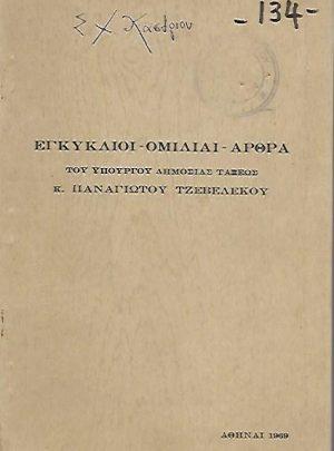 Εγκύκλιοι – Ομιλίαι – Άρθρα του Υπουργού Δημοσίας Τάξεως κ. Παναγιώτου Τζεβελέκου