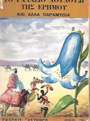 Το γαλάζιο λουλούδι της ερήμου