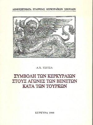 Συμβολή των Κερκυραίων στους αγώνες των Βενετών κατά των Τούρκων.