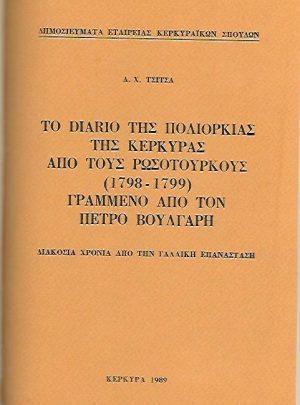 Το Diario της πολιορκίας της Κέρκυρας από τους Ρωσότουρκους (1798-1799) γραμμένο από τον Πέτρο Βούλγαρη