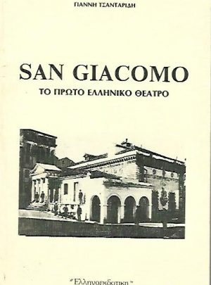 San Giacomo – Το πρώτο Ελληνικό Θέατρο