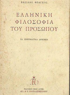 Ελληνική φιλοσοφία του προσώπου