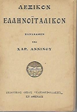 Λεξικόν Ελληνοϊταλικόν