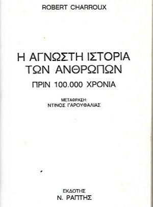 Η άγνωστη ιστορία των ανθρώπων πριν 100.000 χρόνια