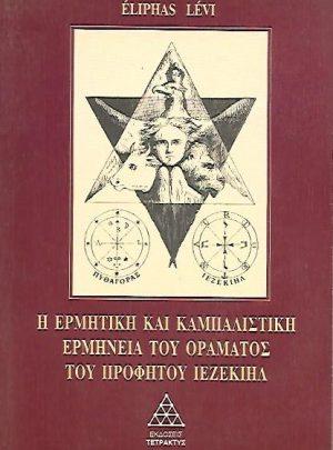 Η ερμητική και καμπαλιστική ερμηνεία του οράματος του προφήτου Ιεζεκιήλ