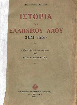 Ιστορία του Ελληνικού λαού (1821-1921)