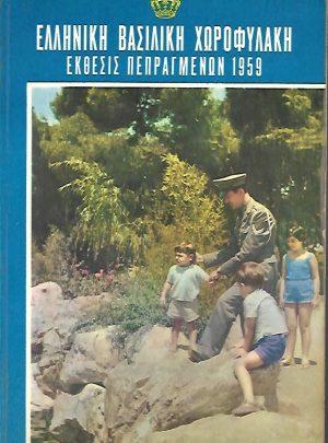 Ελληνική Βασιλική Χωροφυλακή – Έκθεσις πεπραγμένων 1959