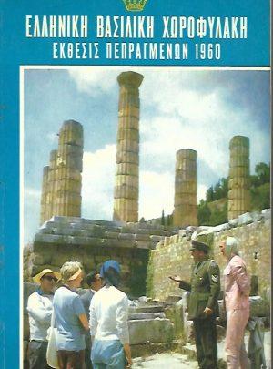 Ελληνική Βασιλική Χωροφυλακή – Έκθεσις πεπραγμένων 1960