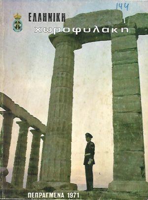 Ελληνική Χωροφυλακή – Πεπραγμένα 1971