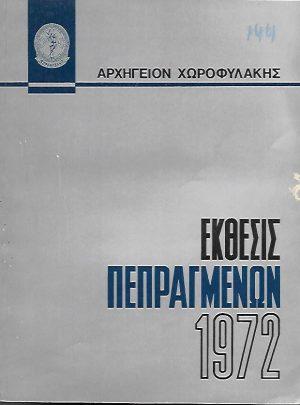 Αρχηγείον Χωροφυλακής – Έκθεσις πεπραγμένων 1972