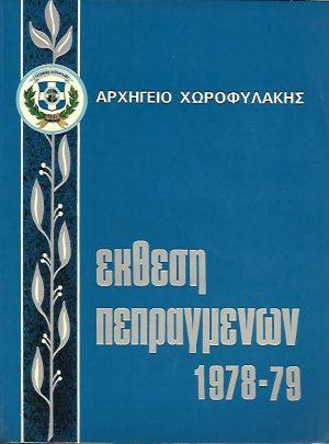 Αρχηγείο Χωροφυλακής – Έκθεση πεπραγμένων 1978-79