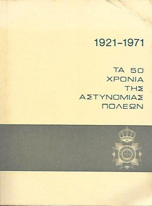 1921 – 1971 Τα 50 χρόνια της Αστυνομίας Πόλεων