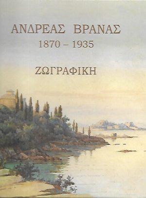 Ανδρέας Βρανάς 1870 – 1335  Ζωγραφική