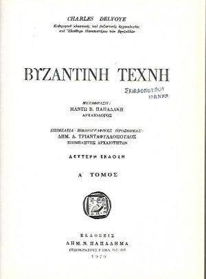 Βυζαντινή τέχνη Α' τόμος