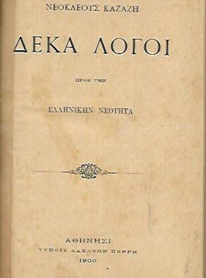 Δέκα Λόγοι προς την Ελληνικήν Νεότητα