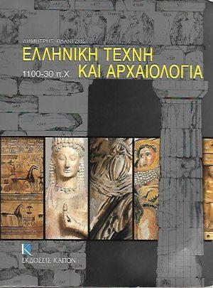 Ελληνική Τέχνη και Αρχαιολογία 1100-30 π.Χ