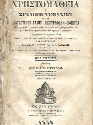 Ελληνική Χρηστομάθεια ή Συλλογή τεμαχίων εκ των δοκιμωτέρων Ελλην. πεζογράφων και ποιητών… Τόμος πρώτος