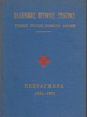 Ελληνικός Ερυθρός Σταυρός – Σταθμός Πρώτων Βοηθειών Αθηνών – Πεπραγμένα 1931-1971