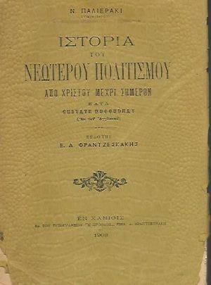 Ιστορία του Νεωτέρου Πολιτισμού από Χριστού μέχρι σήμερον κατά Gustave Ducoudray
