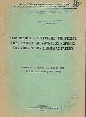 Κανονισμός Εσωτερικής Υπηρεσίας της Γενικής Διευθύνσεως Χωρ/κής του Υπουργείου Δημοσίας Τάξεως