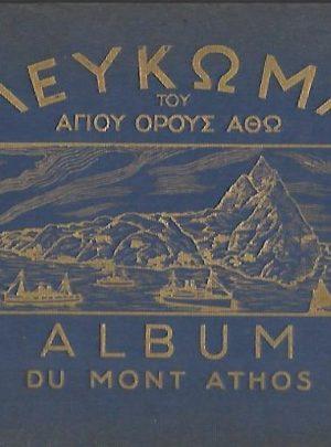 Λεύκωμα του Αγίου Όρους Άθω / Album du Mont Athos