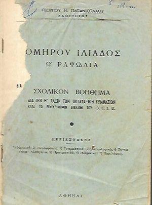 Ομήρου Ιλιάδος Ω' Ραψωδία
