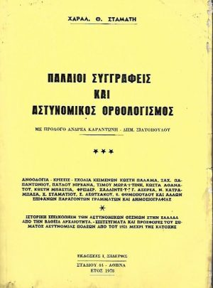 Παλαιοί συγγραφείς και αστυνομικός ορθολογισμός